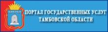 Государственные услуги Тамбовской области